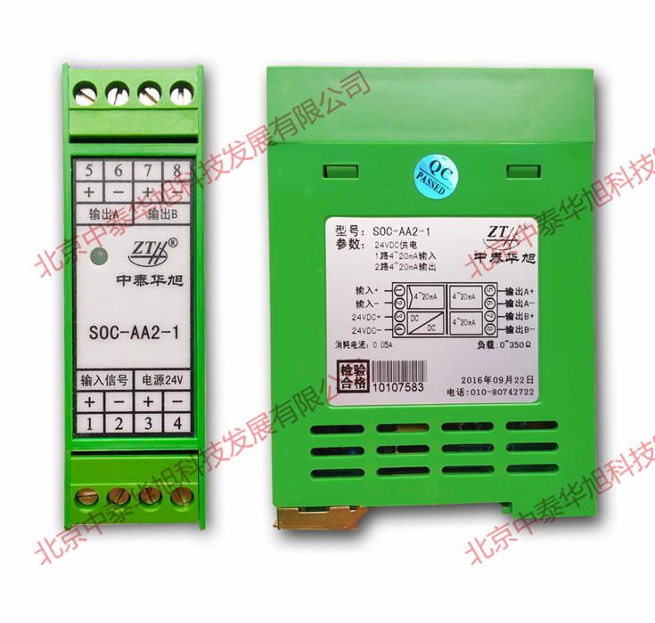 1分2电流分配器   电流信号分配器SOC-AA2-1