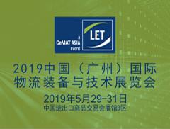 广州国际物流装备与技术展览会