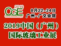 广州国际玻璃展览会