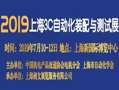 中国国际3C自动化装配与测试展览会