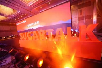 "SugarTalk第三期 :""汽车科技大玩家"",畅谈智能汽车未来"