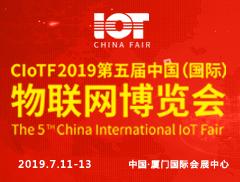第五届中国(国际)物联网博览会