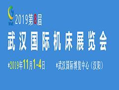 2019 第8届武汉国际机床展览会