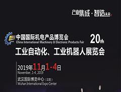 2019第20届中国国际机博会-工业自动化、工业机器人展览会