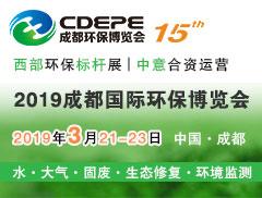 成都环保博览会