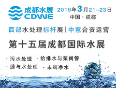 第15届CDWE成都水展