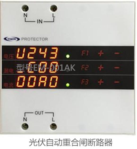 光伏自动重合闸断路器 自恢复式 益民并网失压保护器