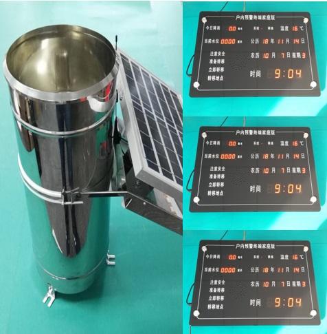 徐州蓝芯电子一体化简易雨量报警器、自组网雨量报警器