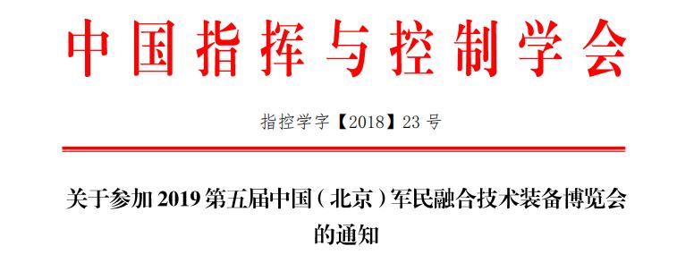 关于参加2019第五届中国(北京)军民融合技术装备博览会的通知