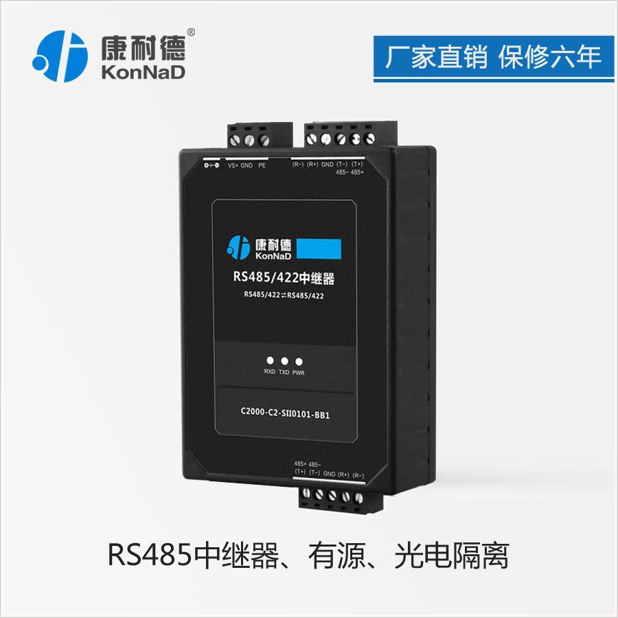 康耐德光电隔离型rs485中继器信号延长器
