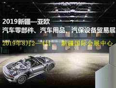 CA800-展会-展会首页-G2008000-亚欧汽配展--2019新疆亚欧汽车零部件、汽车用品、汽保设备贸易展览会