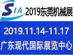 2019东莞智能工厂展览会暨工业自动化及机器人展