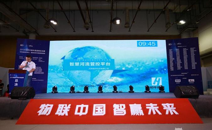 恒华科技入围-2018物联中国年度盛典全国总决赛十强