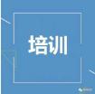 上海1月16~17日培训邀请函   CAN&LIN总线技术培训