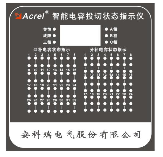 体积小 安装便利 提高工作效率 AZC-SI 智能电容投切状态指示仪