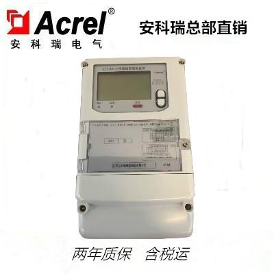 符合相关电网标准 双路485通讯 精度0.5S级 DTZ1352 三相四线智能电能表