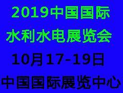2019中国(北京)国际水利水电技术及装备展览会