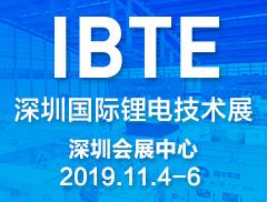 IBTE--2019深圳国际锂电技术展览会