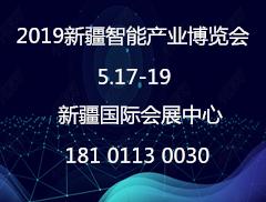 2019中国新疆国际智能产业博览会