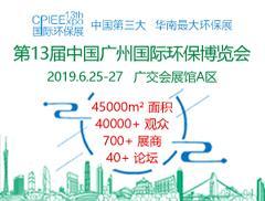 第13届中国广州国际环保产业博览会