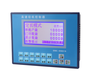 植毛机控制器9901