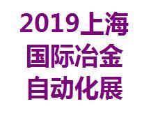 上海冶金工业智能装备展览会、上海国际搅拌摩擦焊设备展览会