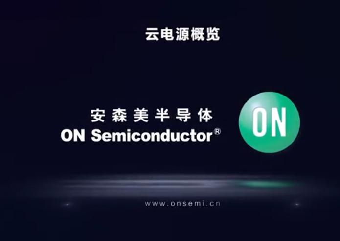【安森美技术视频】云电源概览