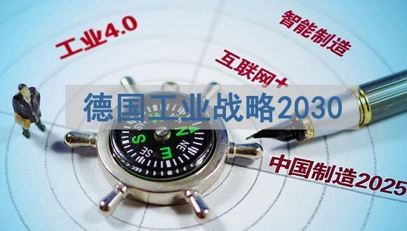 《德国工业战略2030》中文翻译全文