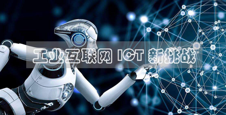 工业互联网ICT新挑战