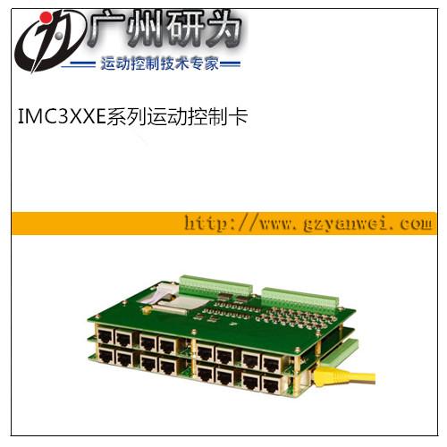 以太網 四軸運動控制卡 多軸 通用 運動控制卡 iMC3042E