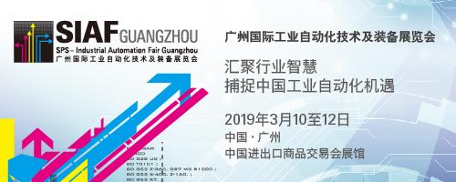 广州自动化展直播