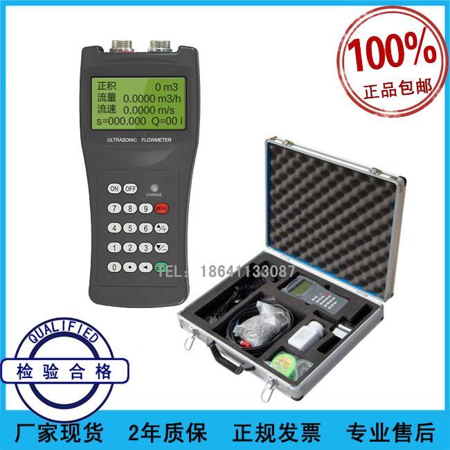 冷热水流量流速测量手持式超声波流量计