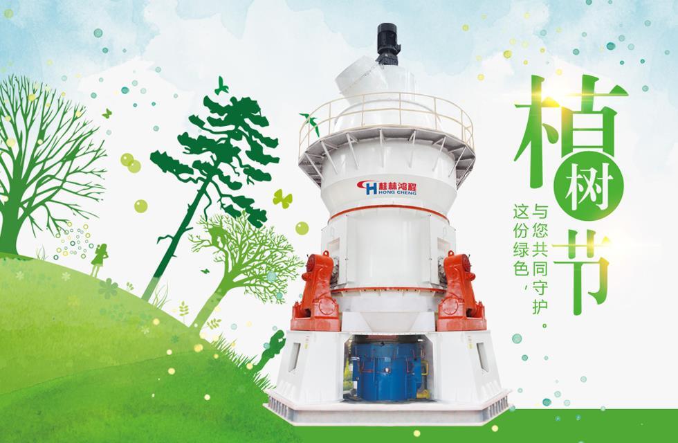 【3•12植树节】拥抱绿色,你我在行动,桂林鸿程与您共创绿色家园!