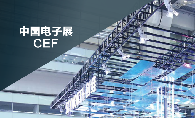 第93届中国电子展 93rd China Electronics Fair