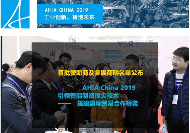 2019武汉国际工业装配及传输技术设备展览会