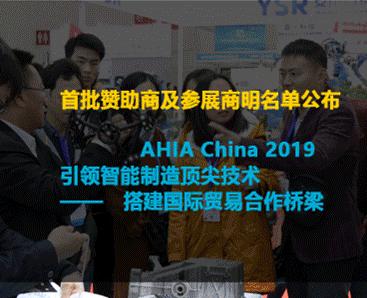 2019武汉国际工业装配及传输技术设备展览会 武汉国际工厂及过程自动化技术展览会