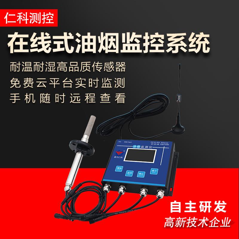 建大仁科在线油烟监测系统符合国家标准