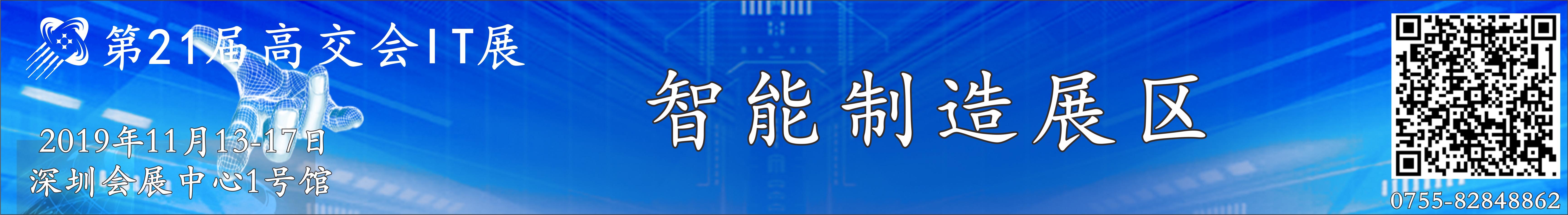 第二十一屆中國國際高新技術成果交易會