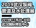 2019第三届武汉国际水科技博览会暨泵阀、管道及水处理展览会