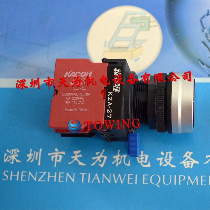 KACON韩国凯昆金属耐用铝合金哑光型LED灯按钮K2A-27