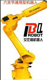 六關節通用型機器人