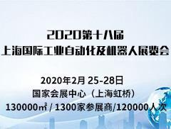 2020上海國際工業自動化及工業機器人展覽會