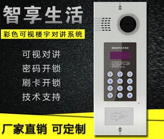 楼宇对讲系统可视对讲门铃AJL-618M