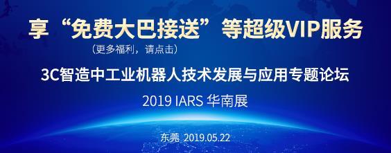 IARS華南展 3C機器人應用論壇「免費大巴接送」服務