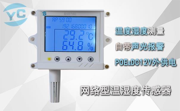 北京温湿度传感器