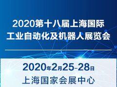 SIA2020上海國際智能工廠展