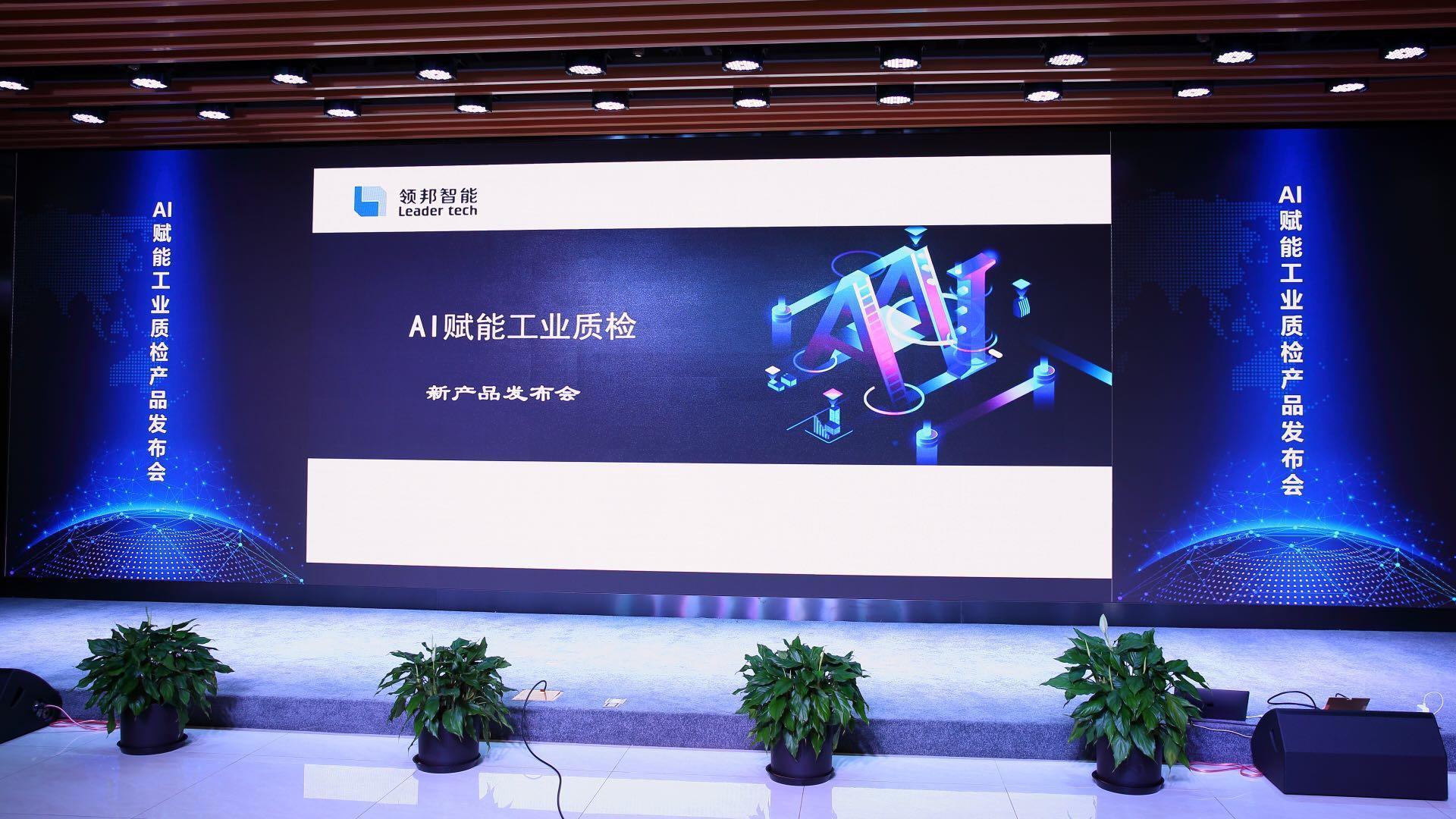 领邦发布商业新模式—给机器人发工资
