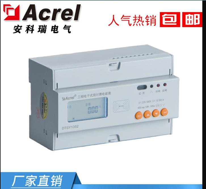互感器接入1A-6A DTSY1352-NK/F 导轨式安装 三相电量预付费电能表