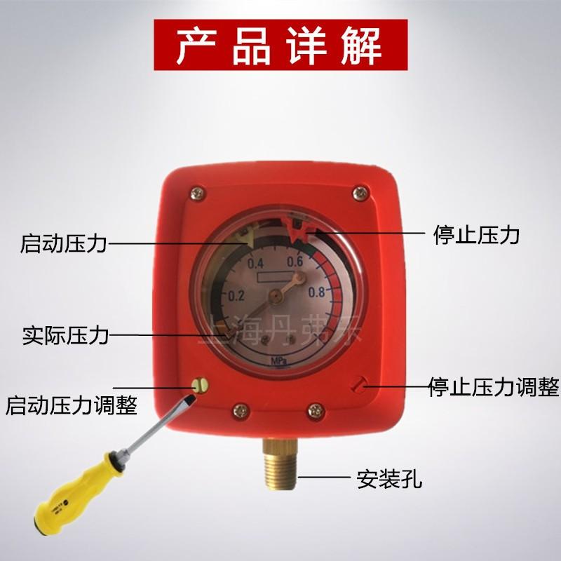 控制型压力表