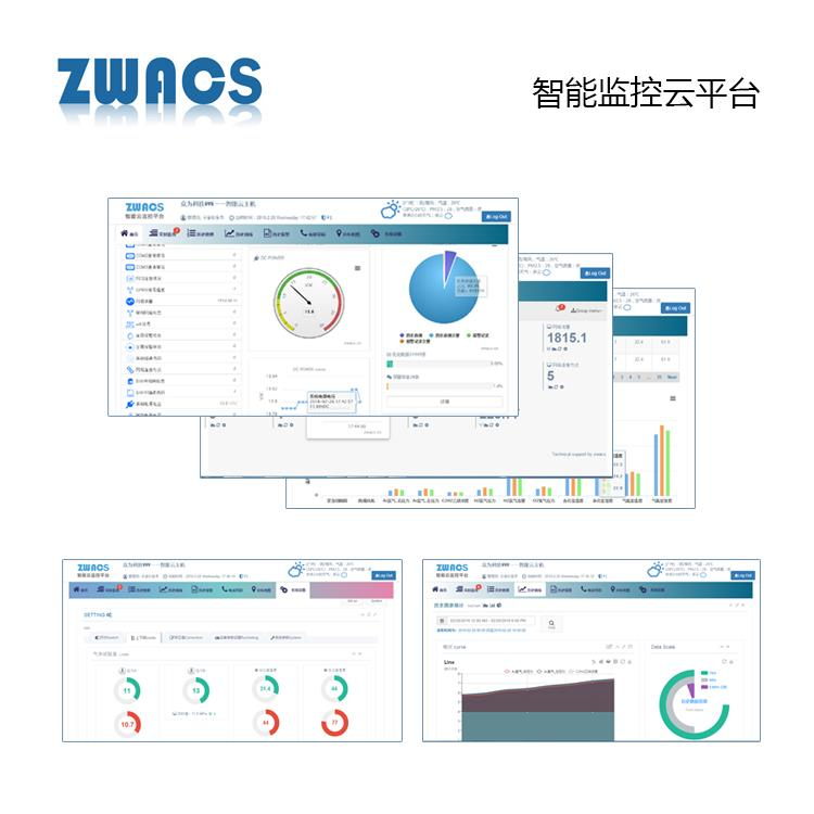 ZWACS微信报警工业云监控记录系统主机